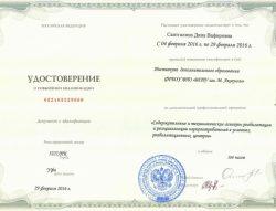 Удостоверение о повышении квалификации в области психологии