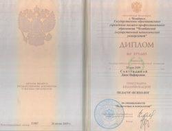 Диплом о высшем образовании по специальности «Психология»