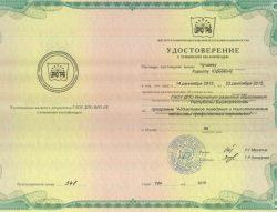 Удостоверение о повышении квалификации в области профилактики наркомании и наркозависимости