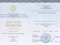 Диплом магистра с отличием в сфере психолого-педагогического образования