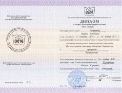 Диплом о профессиональной переподготовке в области психологии по работе с зависимыми
