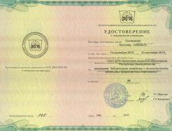 Удостоверение о повышении квалификации в области профилактики наркомании