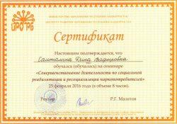 Сертификат о совершенствовании в области реабилитации и ресоциализации наркозависимых