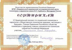 Сертификат по социальной психиатрии и наркологии