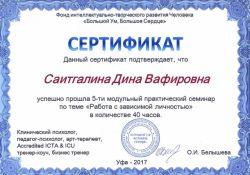 Сертификат, подтверждающий квалификацию в сфере работы с зависимой личностью