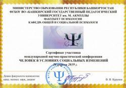 Сертификат участника международной научно-практической конференции «Человек в условиях социальных изменений»