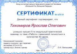 Сертификат, подтверждающий квалификацию в области работы с зависимой личностью